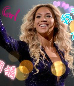 這次可能是真的了! Beyonce懷二胎消息炸爆網絡